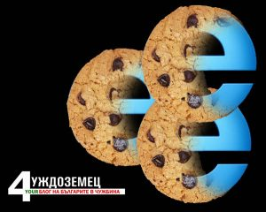 cookie-your-chujdozemec