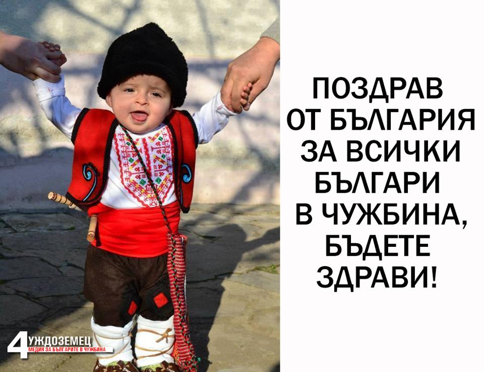 Поздрав от България: БЪДЕТЕ ЗДРАВИ БЪЛГАРИ В ЧУЖБИНА!