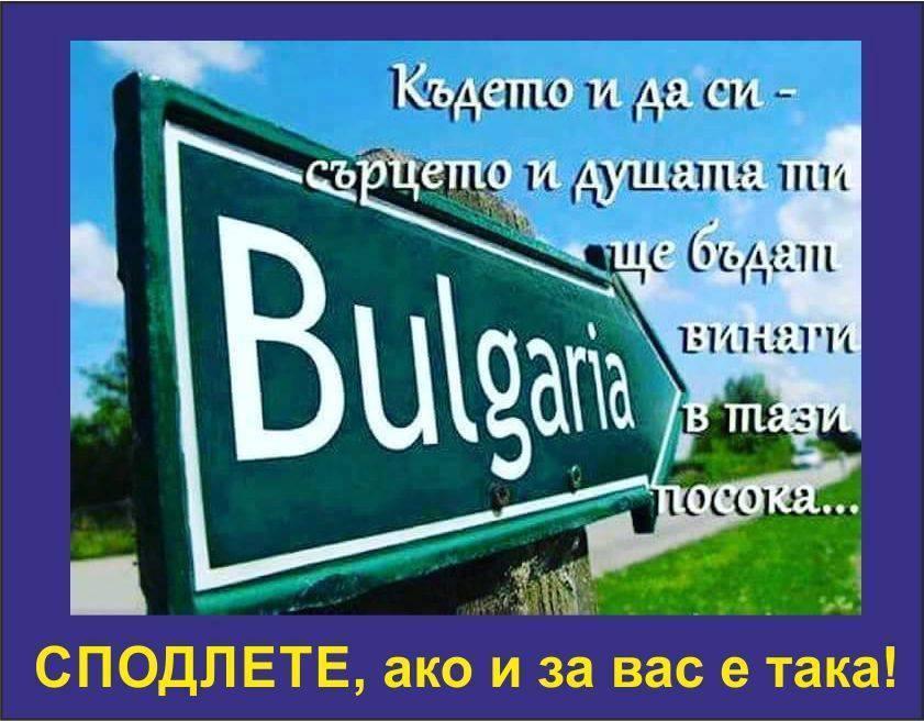 Сърцето и душата ти остават в България