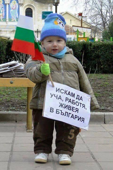 Искам да уча, работя, живея в България