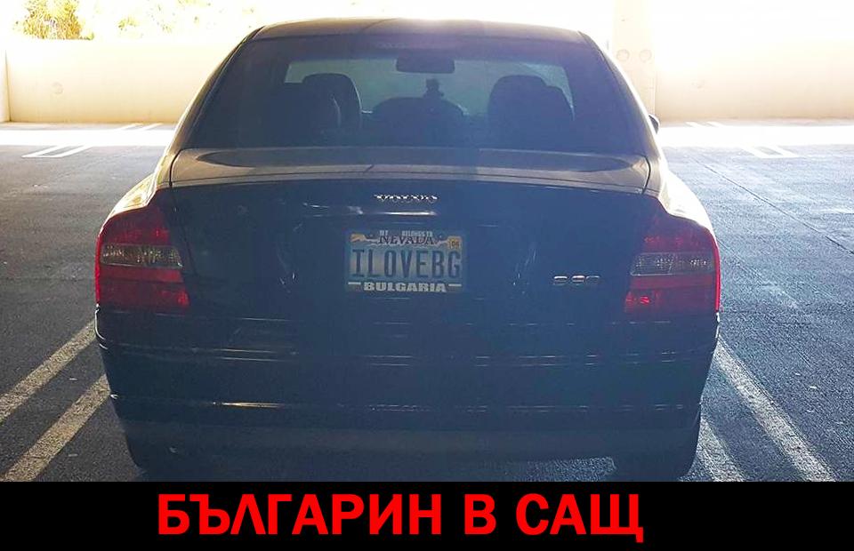 I LOVE BG (българи в САЩ)