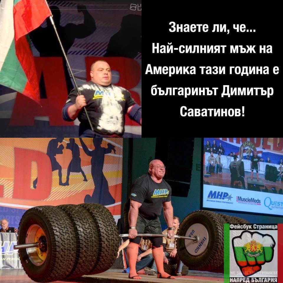 Знаете ли, че.. Най-силният мъж на Америка е българинът Димитър Саватинов
