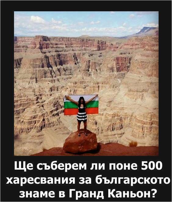 Българка на Гранд Каньон