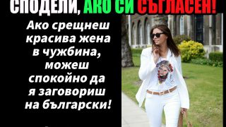 krasiva-bulgarka1111111111