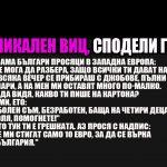 Двама българи просяци в Западна Европа: