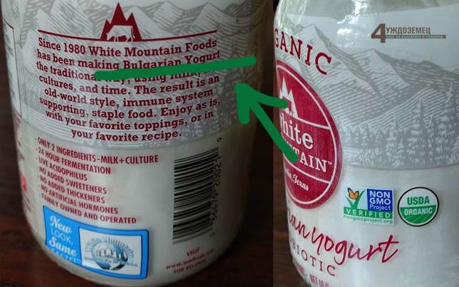 Българско ли е киселото мляко в Whole foods, USA?