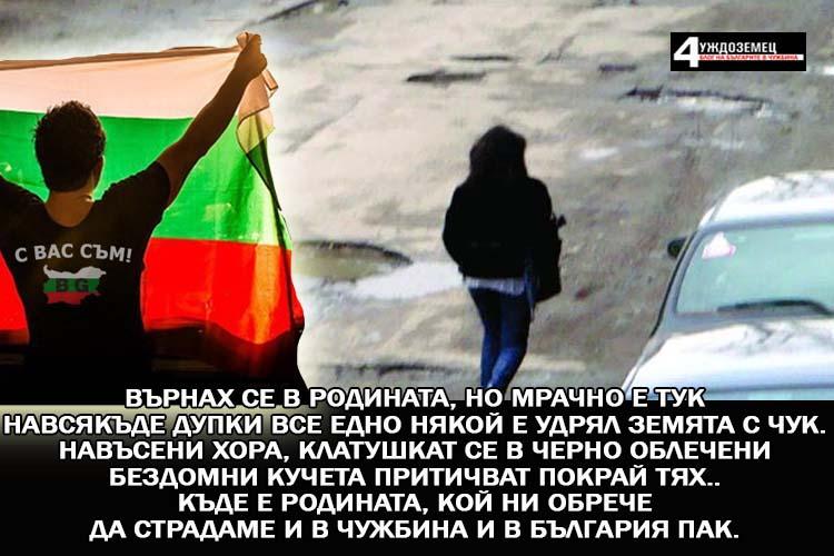 Върнах се в България, но…